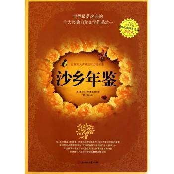 沙乡年鉴(沙乡年鉴出版60周年纪念版美绘本)