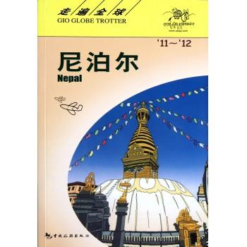 尼泊尔(11年-12年)/走遍全球