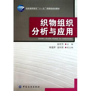 织物组织分析与应用(附光盘纺织高职高专十一五部委级规划教材)