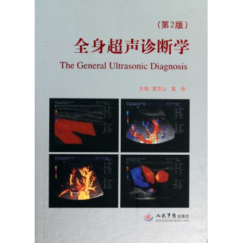 全身超声诊断学(第2版)(精)