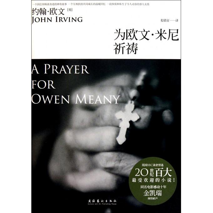 为欧文·米尼祈祷