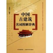 中国古建筑名词图解辞典(精)