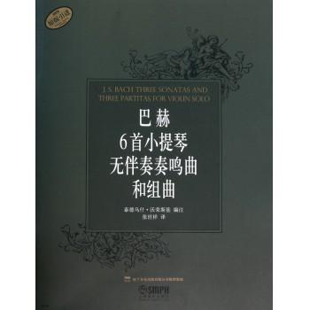 巴赫6首小提琴无伴奏奏鸣曲和组曲(原版引进)