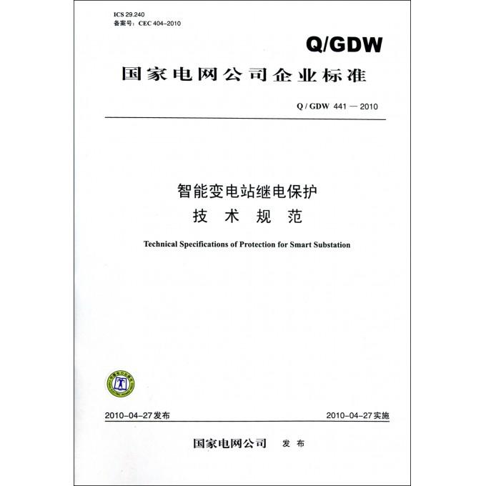 智能变电站继电保护技术规范(Q\GDW441-2010)