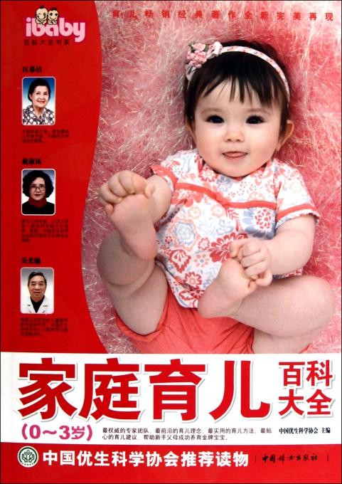 家庭育儿百科大全(0-3岁)/ibaby百科大全书系