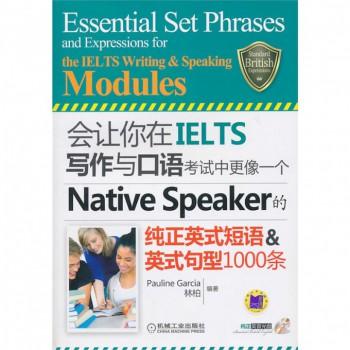会让你在IELTS写作与口语考试中*像一个Native Speaker的纯正英式短语 & 英式句型1000条(附光盘)