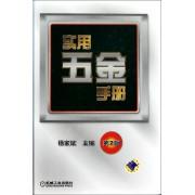 实用五金手册(第2版)(精)