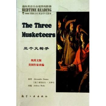 三个火枪手(纯英文版)/5000词床头灯英语学习读本