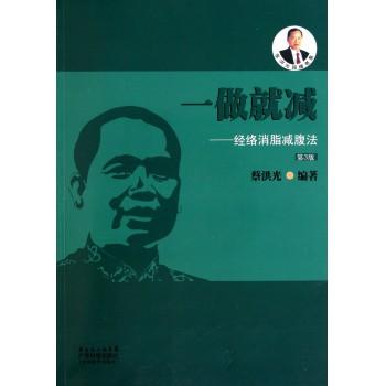 一做就减--经络消脂减腹法(第3版)/蔡洪光品牌书系