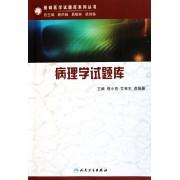 病理学试题库(附光盘)/基础医学试题库系列丛书