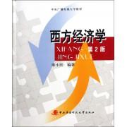 西方经济学(第2版中央广播电视大学教材)
