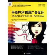 手绘POP创意广告设计(十二五全国数字艺术设计专业精品课程教材)