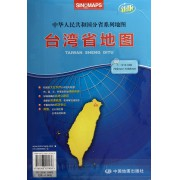 台湾省地图(1:510000新版)/中华人民共和国分省系列地图