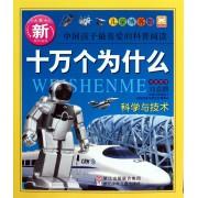 科学与技术(儿童博客版)/十万个为什么