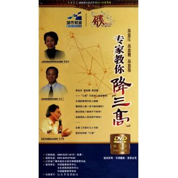 DVD万家灯火健康养生系列节目2011年<**季>专家教你降三高(8碟装)