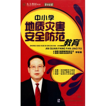 DVD中小学地质灾害安全防范教育(3碟附书)