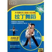 DVD少儿特长生拉丁舞蹈基础示范训练(2碟装)
