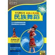 DVD少儿特长生民族舞蹈基础示范训练(2碟装)