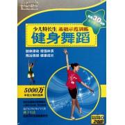 DVD少儿特长生健身舞蹈基础示范训练(2碟装)