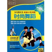 DVD少儿特长生时尚舞蹈基础示范训练(2碟装)