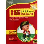 DVD童乐园幼儿版60首<幼儿获奖金牌歌舞精选>(2碟装)