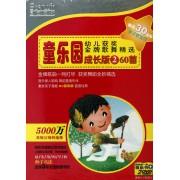 DVD童乐园成长版60首<2>幼儿获奖金牌歌舞精选(2碟装)