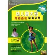 DVD幼儿园大班舞蹈基础示范训练(2碟装)