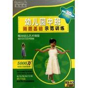 DVD幼儿园中班舞蹈基础示范训练(2碟装)