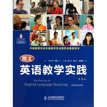 朗文英语教学实践(第4版中国教育学会外语教学专业委员会推荐用书)
