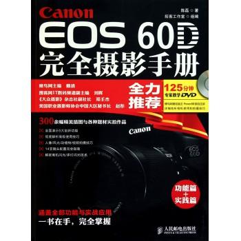 Canon EOS60D完全摄影手册(附光盘)