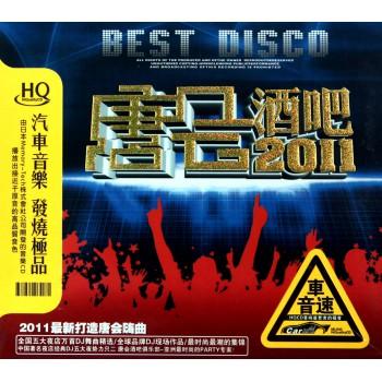 CD-HQ2011唐会酒吧(3碟装)