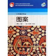 图案(附光盘工艺美术专业第2版中等职业教育国家规划教材)