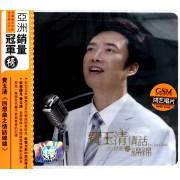 CD费玉清回想曲之情话绵绵(亚洲销量冠军榜)