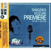 CD铃木重子初次见面(亚洲销量冠军榜)