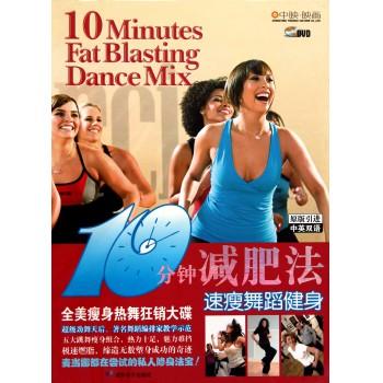 DVD10分钟减肥法