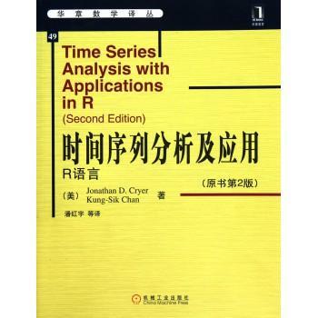 时间序列分析及应用(R语言原书第2版)/华章数学译丛