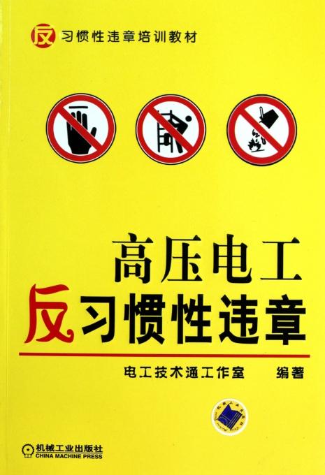 高压电工反习惯性违章(反习惯性违章培训教材)