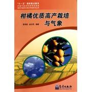 柑橘优质高产栽培与气象/农村气象防灾减灾科普系列丛书