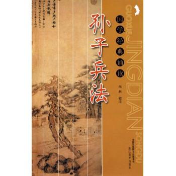 孙子兵法(国学经典诵读)