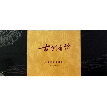 DVD-R古剑奇谭(典藏版徽章礼盒)
