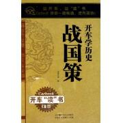 CD开车学历史<战国策>(15碟装)