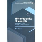 材料热力学(英文版)(精)/材料科学与工程著作系列