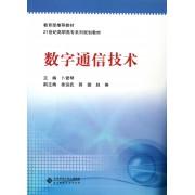 数据通信技术(21世纪高职高专系列规划教材)