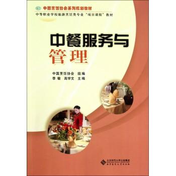 中餐服务与管理(中等职业学校旅游烹饪类专业项目课程教材)