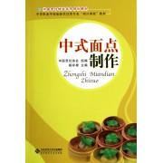 中式面点制作(中等职业学校旅游烹饪类专业项目课程教材)