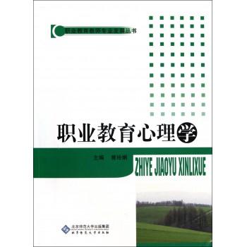 职业教育心理学/职业教育教师专业发展丛书