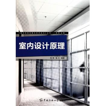 室内设计原理/室内空间与展示艺术设计丛书