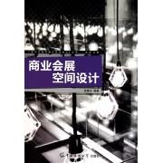 商业会展空间设计/室内空间与展示艺术设计丛书