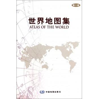 世界地图集(第2版)(精)