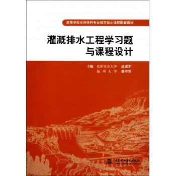 灌溉排水工程学习题与课程设计(高等学校水利学科专业规范核心课程配套教材)
